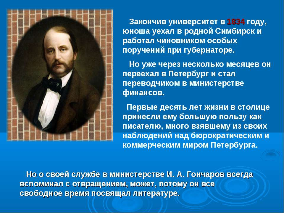 Закончив университет в 1834 году, юноша уехал в родной Симбирск и работал чин...