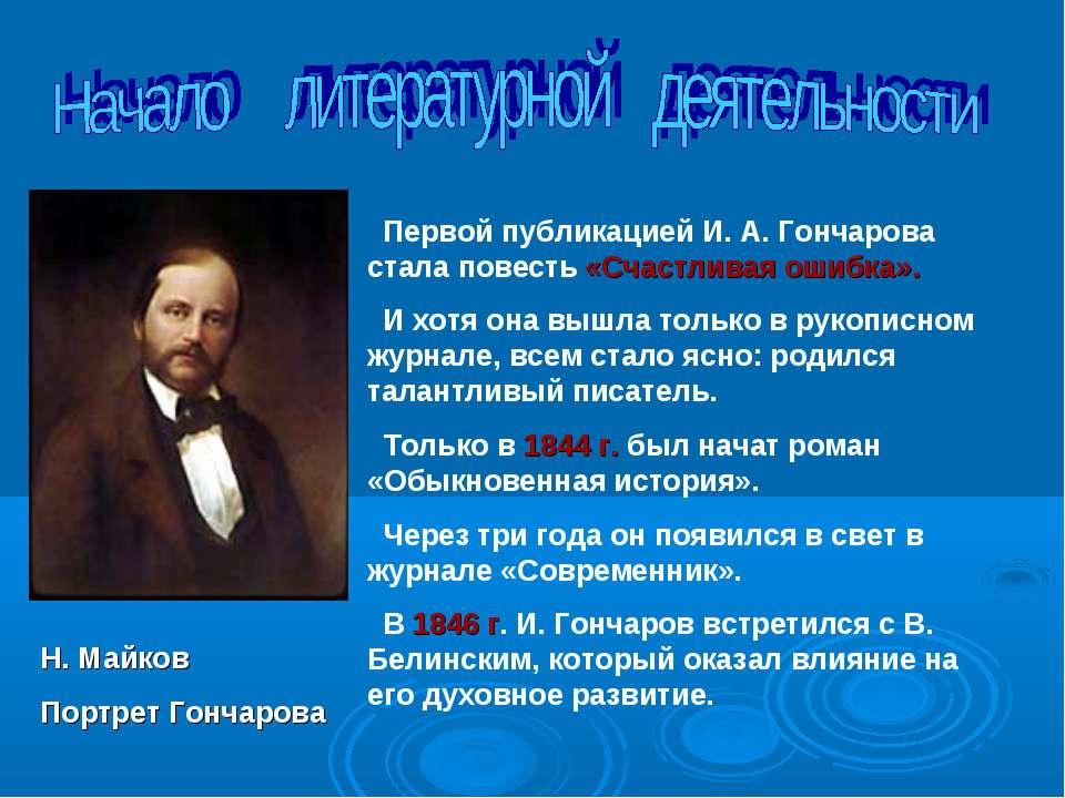 Первой публикацией И. А. Гончарова стала повесть «Счастливая ошибка». И хотя ...