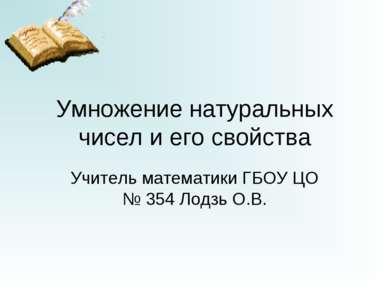 Умножение натуральных чисел и его свойства Учитель математики ГБОУ ЦО № 354 Л...