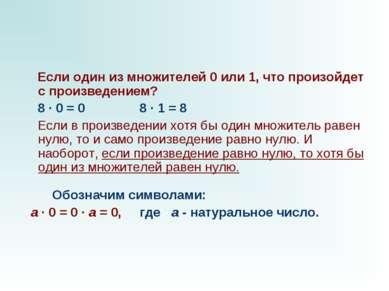Если один из множителей 0 или 1, что произойдет с произведением?  8 · 0 = ...