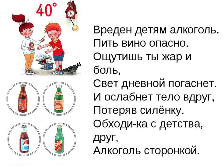 Вреден детям алкоголь. Пить вино опасно. Ощутишь ты жар и боль, Свет дневной ...