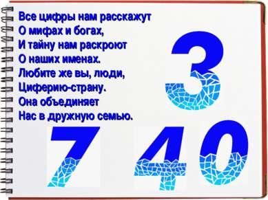 Все цифры нам расскажут О мифах и богах, И тайну нам раскроют О наших именах....