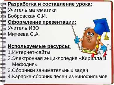 Разработка и составление урока: Учитель математики Бобровская С.И. Оформление...