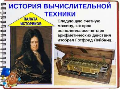 ИСТОРИЯ ВЫЧИСЛИТЕЛЬНОЙ ТЕХНИКИ Следующую счетную машину, которая выполняла вс...