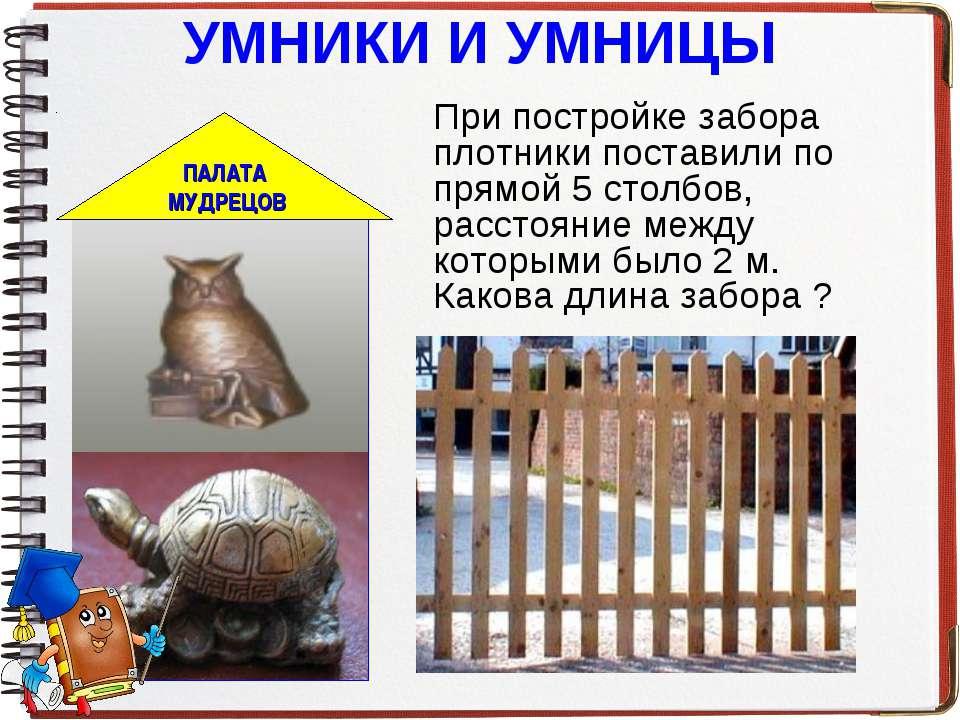 УМНИКИ И УМНИЦЫ При постройке забора плотники поставили по прямой 5 столбов, ...