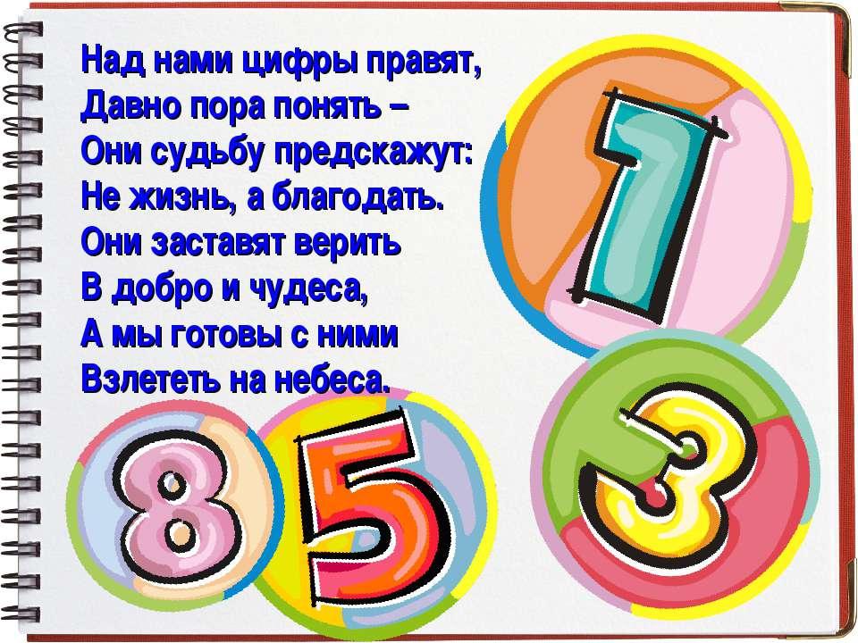 Над нами цифры правят, Давно пора понять – Они судьбу предскажут: Не жизнь, а...