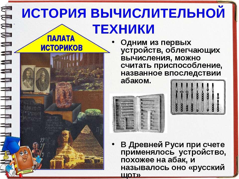 ИСТОРИЯ ВЫЧИСЛИТЕЛЬНОЙ ТЕХНИКИ Одним из первых устройств, облегчающих вычисле...