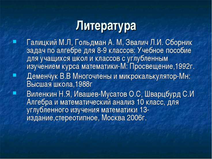 Литература Галицкий М.Л, Гольдман А. М, Звалич Л.И. Сборник задач по алгебре ...