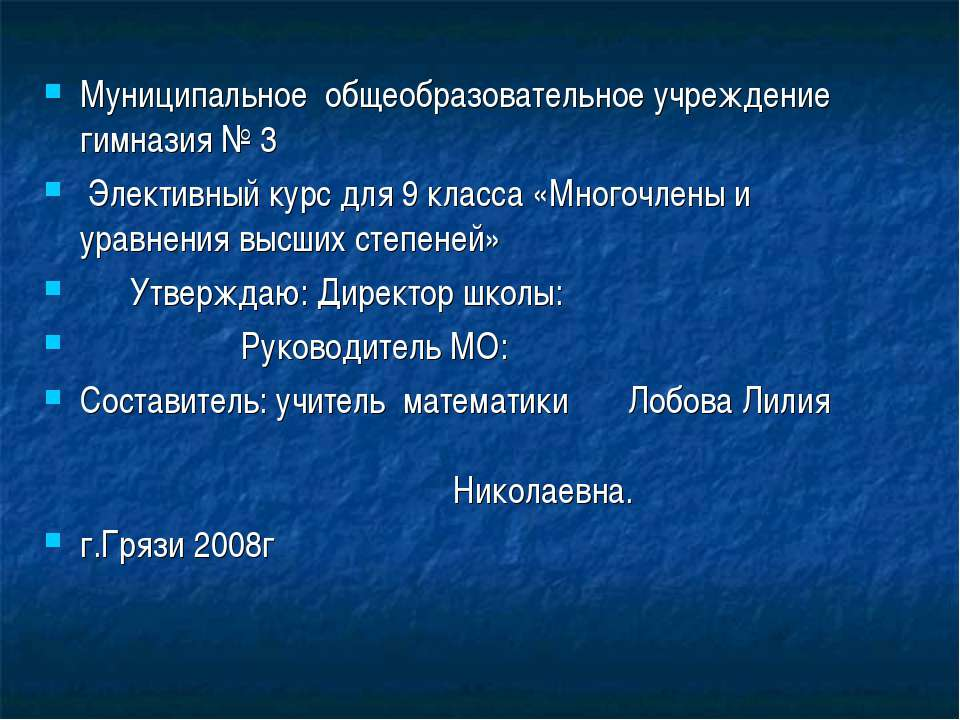 Муниципальное общеобразовательное учреждение гимназия № 3 Элективный курс для...