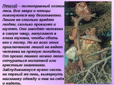 Леший – полноправный хозяин леса. Все звери и птицы повинуются ему безответно...