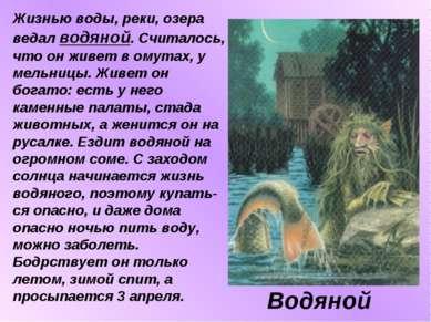 Водяной Жизнью воды, реки, озера ведал водяной. Считалось, что он живет в ому...