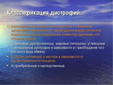 Классификация дистрофий. 1) паренхиматозные, стромально-сосудистые и смешанны...