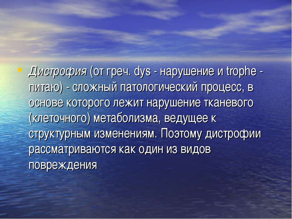 Дистрофия (от греч. dys - нарушение и trophe - питаю) - сложный патологически...