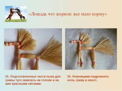 15. Подготовленные части лыка для гривы туго завязать на голове и на шее крас...