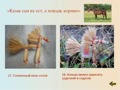 17. Солнечный конь готов 18. Конька можно украсить уздечкой и седлом. «Казак ...