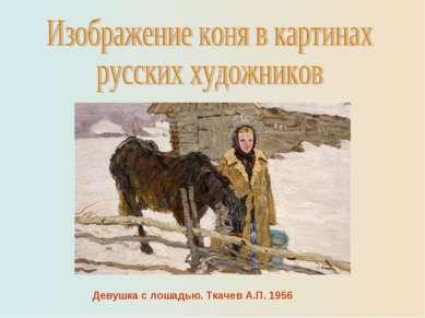 Девушка с лошадью. Ткачев А.П. 1956