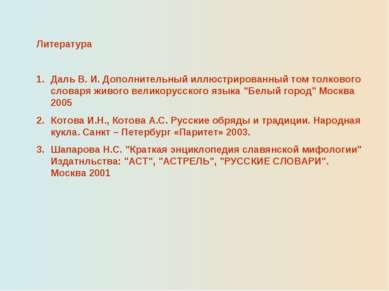Литература Даль В. И. Дополнительный иллюстрированный том толкового словаря ж...