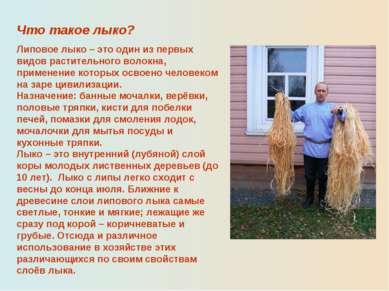 Что такое лыко? Липовое лыко – это один из первых видов растительного волокна...