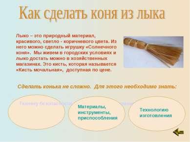Лыко – это природный материал, красивого, светло - коричневого цвета. Из него...