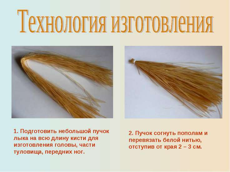 1. Подготовить небольшой пучок лыка на всю длину кисти для изготовления голов...