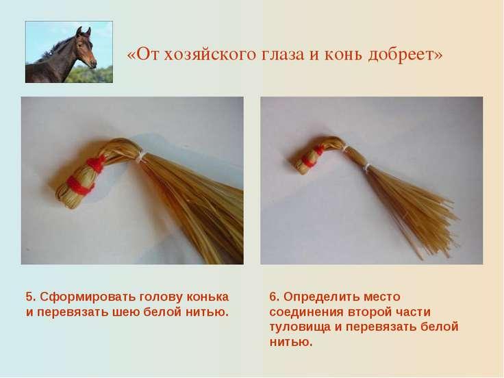 5. Сформировать голову конька и перевязать шею белой нитью. 6. Определить мес...
