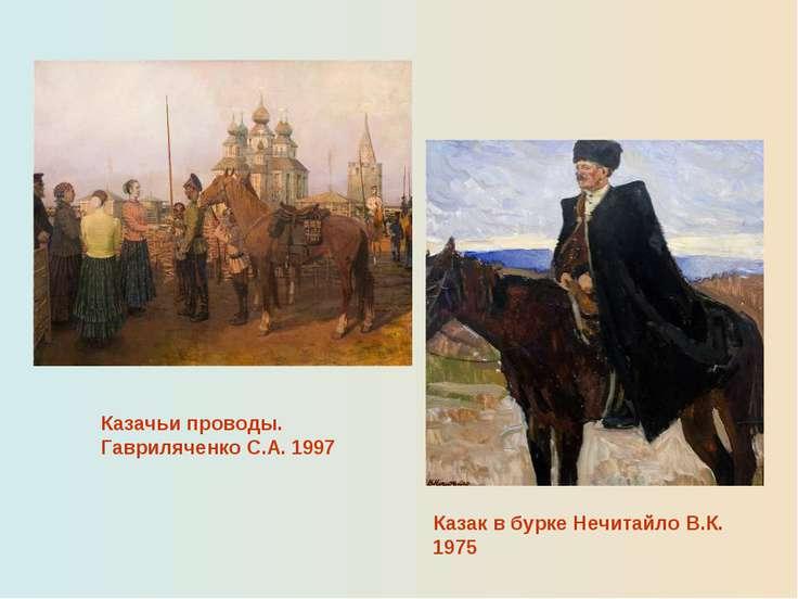 Казачьи проводы. Гавриляченко С.А. 1997 Казак в бурке Нечитайло В.К. 1975