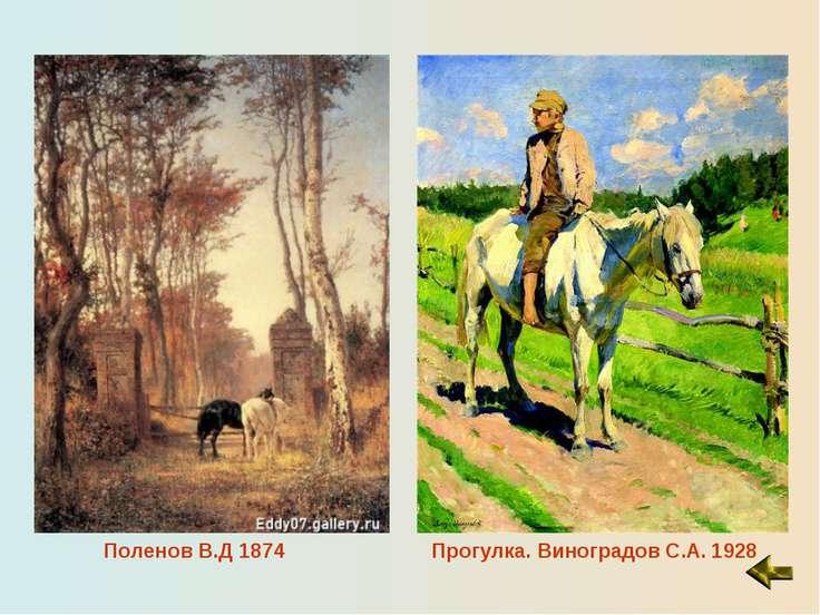 Поленов В.Д 1874 Прогулка. Виноградов С.А. 1928