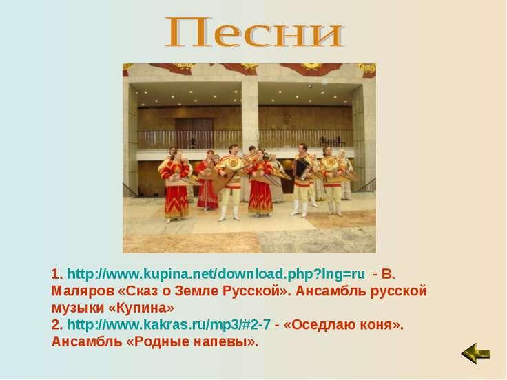 1. http://www.kupina.net/download.php?lng=ru - В. Маляров «Сказ о Земле Русск...