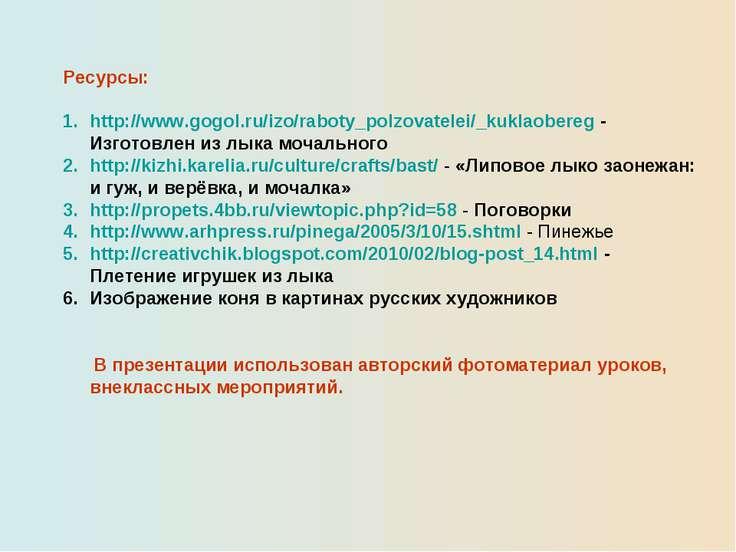 Ресурсы: http://www.gogol.ru/izo/raboty_polzovatelei/_kuklaobereg - Изготовле...