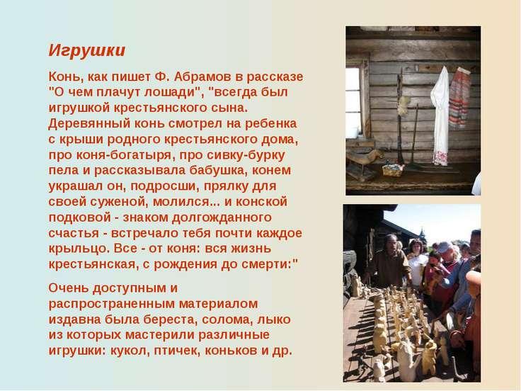 """Игрушки Конь, как пишет Ф. Абрамов в рассказе """"О чем плачут лошади"""", """"всегда ..."""