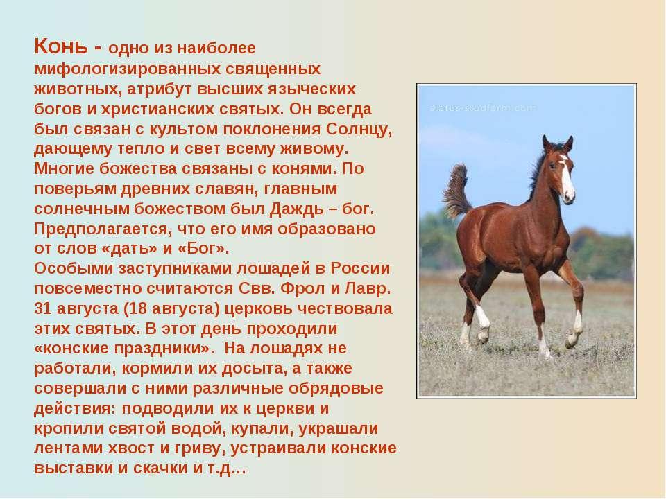 Конь - одно из наиболее мифологизированных священных животных, атрибут высших...