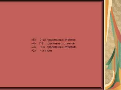 «5» 9-10 правильных ответов «4» 7-8 правильных ответов «3» 5-6 правильных отв...