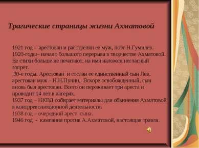 Трагические страницы жизни Ахматовой 1921 год - арестован и расстрелян ее муж...