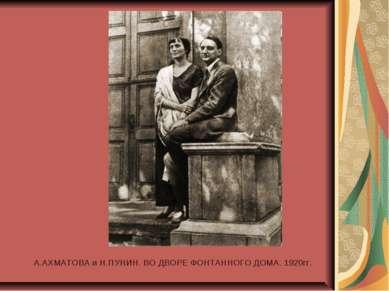 А.АХМАТОВА и Н.ПУНИН. ВО ДВОРЕ ФОНТАННОГО ДОМА. 1920гг.