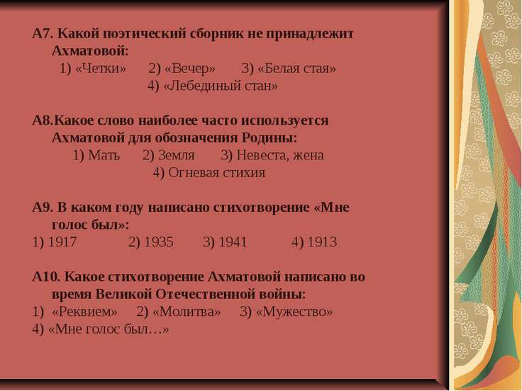А7. Какой поэтический сборник не принадлежит Ахматовой: 1) «Четки» 2) «Вечер»...