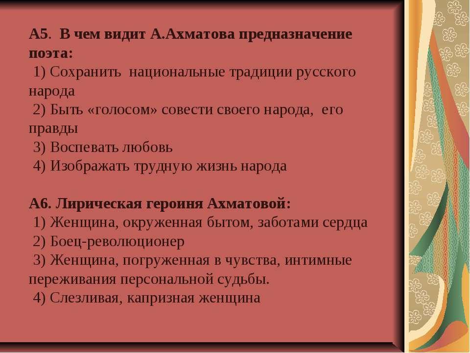 А5. В чем видит А.Ахматова предназначение поэта: 1) Сохранить национальные тр...