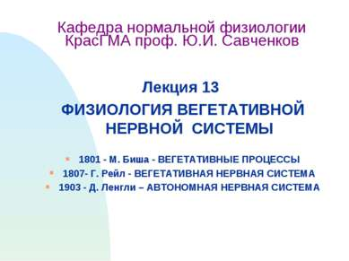 Кафедра нормальной физиологии КрасГМА проф. Ю.И. Савченков Лекция 13 ФИЗИОЛОГ...