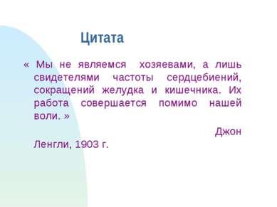 Цитата « Мы не являемся хозяевами, а лишь свидетелями частоты сердцебиений, с...