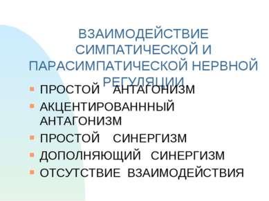 ВЗАИМОДЕЙСТВИЕ СИМПАТИЧЕСКОЙ И ПАРАСИМПАТИЧЕСКОЙ НЕРВНОЙ РЕГУЛЯЦИИ ПРОСТОЙ АН...