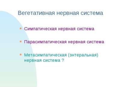Вегетативная нервная система Симпатическая нервная система Парасимпатическая ...