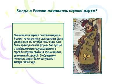 Оказывается первая почтовая марка в России 10-копеечного достоинства была утв...