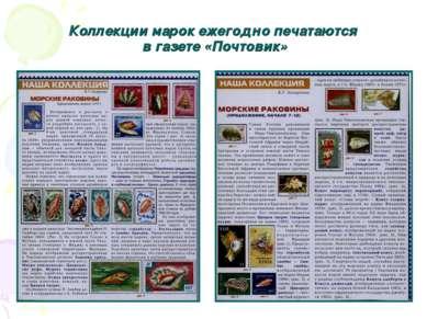 Коллекции марок ежегодно печатаются в газете «Почтовик»