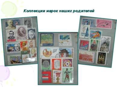 Коллекции марок наших родителей