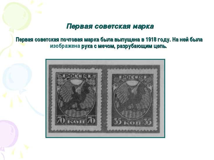Первая советская марка Первая советская почтовая марка была выпущена в 1918 г...