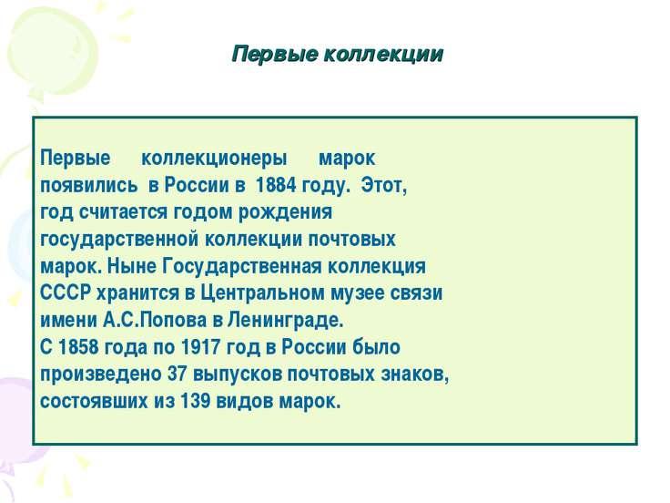 Первые коллекции Первые коллекционеры марок появились в России в 1884 году. Э...
