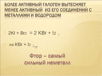 2KI + Br2 = 2 KBr + I2 , но KBr + I2