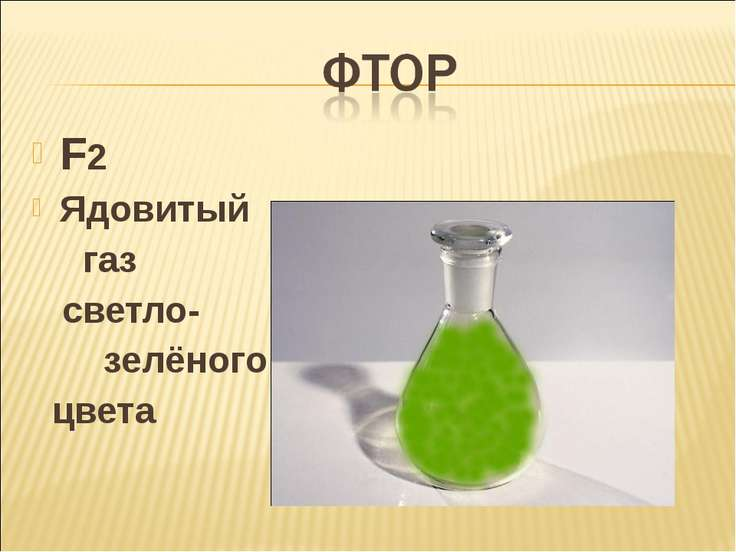 F2 Ядовитый газ светло- зелёного цвета