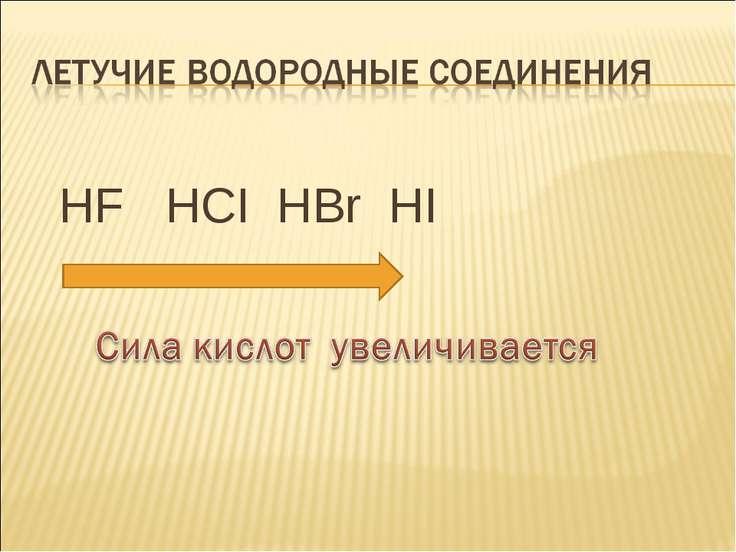 HF HCI HBr HI