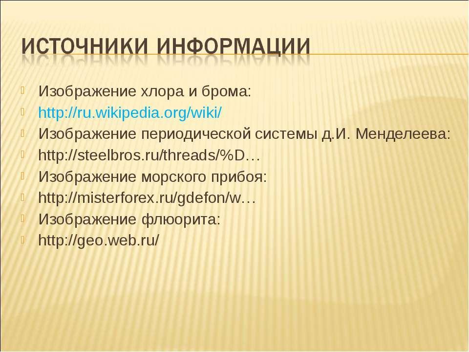 Изображение хлора и брома: http://ru.wikipedia.org/wiki/ Изображение периодич...