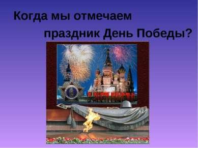 Когда мы отмечаем праздник День Победы?